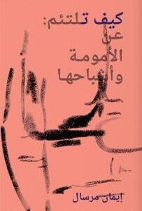 Cover Kayfa Ta 3